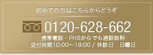 Call: 0120-628-662