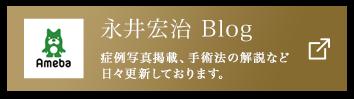 永井宏治 Blogへ